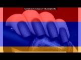 «С моей стены» под музыку Массовый танец - Аррива (любимая зарядка). Picrolla