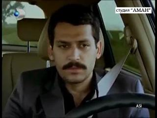 Аси 38 серия часть 2 - Турецкий сериал